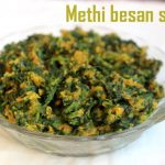 Methi besan subzi recipe – How to make fenugreek gram flour sabzi recipe – side dish for rotis