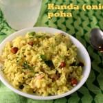 Onion or kanda poha recipe – how to make kanda poha recipe – Indian breakfast recipes