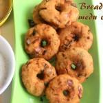 Instant bread medu vada recipe – How to make instant bread medu vada recipe – Indian snacks