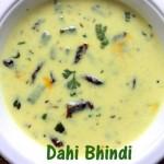 Dahi bhindi recipe – How to make dahi bhindi recipe- Indian curries