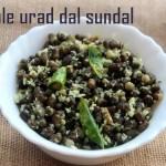 Whole urad dal or black gram sundal recipe – How to make ulundu sundal recipe – sundal recipes