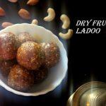 Dry fruits ladoo recipe -How to make dry fruits laddu recipe – no sugar quick ladoo recipe