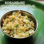 Cucumber kosambari recipe/cucumber moong dal salad/southekayi kosambari recipe – Karnataka recipes
