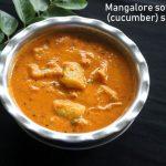 Mangalore southekayi sambar recipe – How to make Mangalore cucumber sambar recipe – sambar recipes
