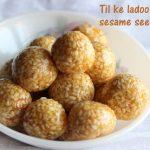 Til ke ladoo or sesame seeds ladoo recipe – How to make til ke laddu or til gul ladoo recipe – Sankranti recipes