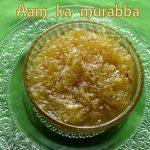 Aam ka murabba recipe – How to make aam ka murabba  or mango murabba recipe – mango recipes
