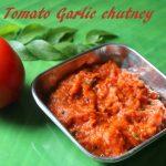 Tomato garlic chutney recipe – How to make tomato garlic chutney for idli dosa – chutney recipes