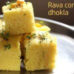 Rava corn dhokla recipe – How to make rava sweet corn dhokla