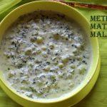 Methi matar malai recipe – How to make methi matar malai recipe – winter recipes